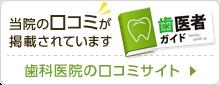 歯医者ガイド|口コミ